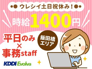 株式会社KDDIエボルバ/DA031539のアルバイト情報