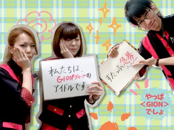 七洋物産株式会社 <GIONグループ>のアルバイト情報
