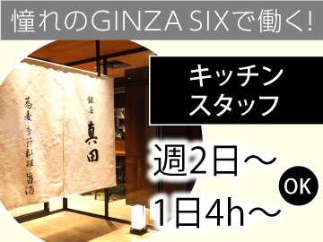 銀座 真田 SIXのアルバイト情報