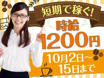 株式会社ヒト・コミュニケーションズ広島支店/01v0301001800のアルバイト情報