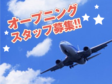 飛行機に詳しくなくてもOK★学歴&経験も不問です!