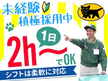 ヤマト運輸株式会社 神戸深江支店 [066809]のアルバイト情報