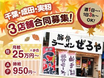 豚骨ラーメン ぜろや[1]成田店 [2]千葉店 [3]実籾店のアルバイト情報