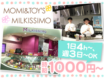 (1)MILKISSIMO (2)MILKISSIMO/MOMI&TOY'Sのアルバイト情報