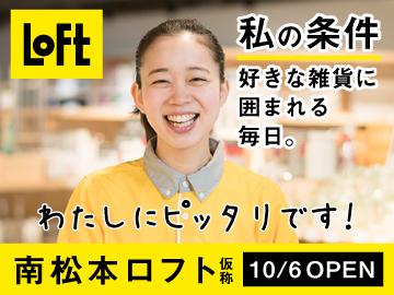 株式会社ロフト 南松本ロフト(仮称)のアルバイト情報