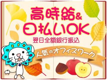 株式会社オープンループパートナーズ 仙台支店/pse1903-01のアルバイト情報