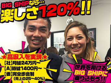 株式会社BIG SHIP(ビッグ シップ)のアルバイト情報