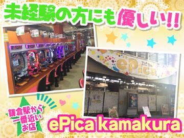 株式会社大喜 ePica kamakuraのアルバイト情報