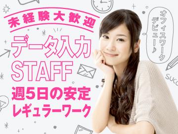株式会社プラスアルファ 広島支店<応募コード 9-FH17-7>のアルバイト情報