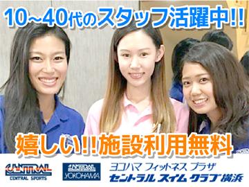 セントラルスイムクラブ横浜のアルバイト情報