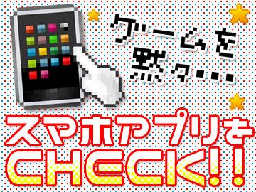 株式会社ウィルエージェンシー IT・OS横浜支店/wyo0026-03のアルバイト情報