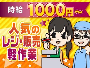 株式会社オープンループパートナーズ 仙台支店/pse1901-01のアルバイト情報
