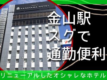 名古屋金山ホテル(宝エステートサービス)のアルバイト情報