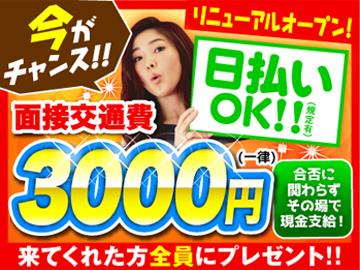 グリーン警備保障株式会社 立川支社/A0550001001aのアルバイト情報