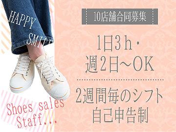 aruko 【10店舗同時募集】のアルバイト情報