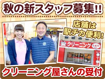 クリーニングハチショップ 3店舗合同募集のアルバイト情報