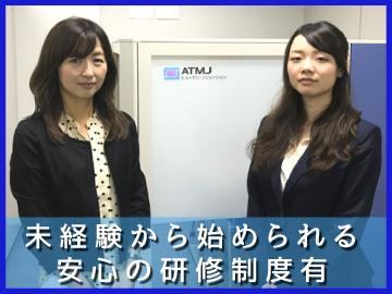 日本ATM株式会社のアルバイト情報