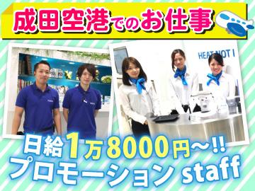 セルコム株式会社 東京本社のアルバイト情報