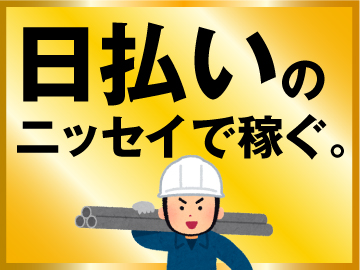 株式会社ニッセイ 秋葉原営業所のアルバイト情報