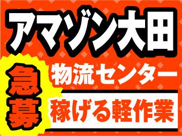 株式会社ワールドインテック AMZN大田事業所のアルバイト情報