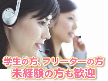 イオンクレジットサービス株式会社 大阪管理センターのアルバイト情報