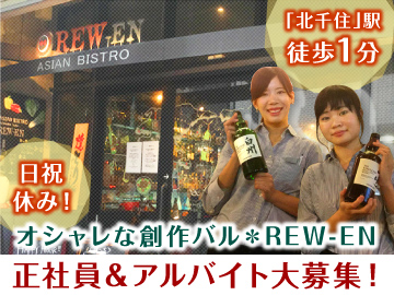 アジアン・ビストロ REW—ENのアルバイト情報