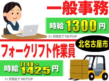 (株)ユニック アークのアルバイト情報
