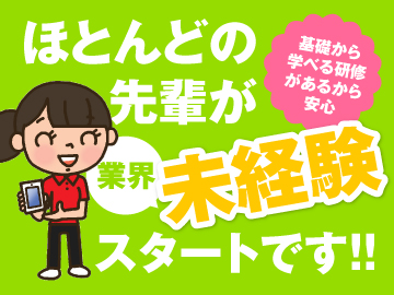 株式会社ヒト・コミュニケーションズ/01o01016122012のアルバイト情報