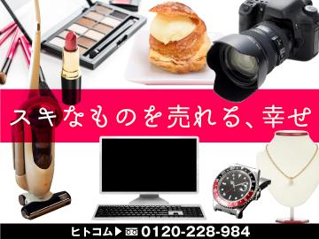 株式会社ヒト・コミュニケーションズ関西支社/m-eleのアルバイト情報