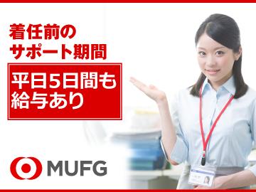 エム・ユー・コミュニケーションズ株式会社◆MUFGグループ◆のアルバイト情報