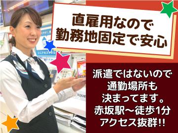 auショップ赤坂 (ノジマグループ)のアルバイト情報