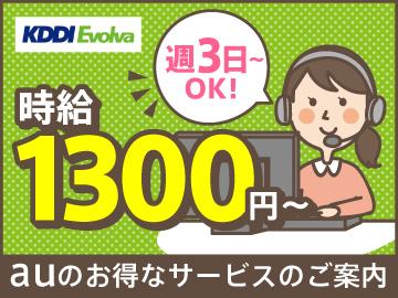 株式会社KDDIエボルバ/DA031650のアルバイト情報