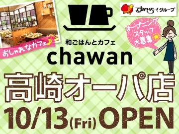 chawan 高崎オーパ店<019011>のアルバイト情報