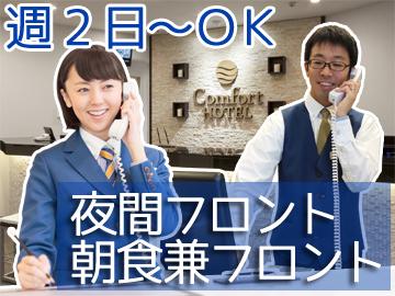 コンフォートホテル和歌山のアルバイト情報