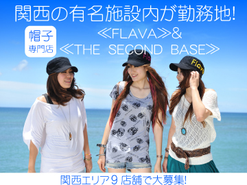 帽子専門店『THE SECOND BASE』・『FLAVA 8店舗』合同募集のアルバイト情報