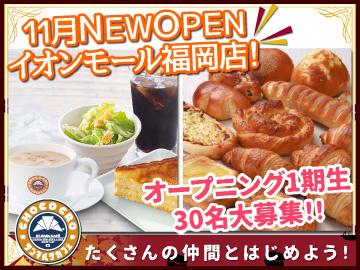 サンマルクカフェ イオンモール福岡店のアルバイト情報