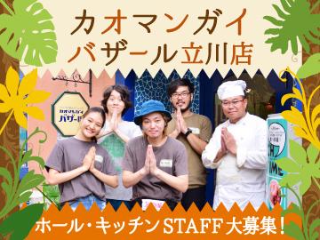カオマンガイバザール立川店のアルバイト情報