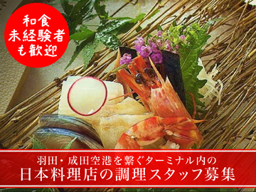 日本料理「さくら」(株式会社ターミナルエンタープライズ)のアルバイト情報