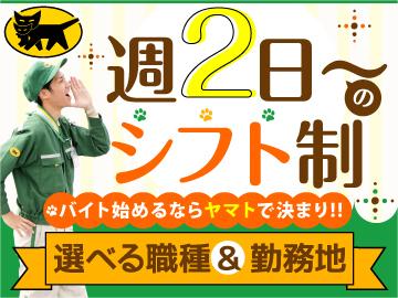 ヤマト運輸株式会社 宝塚支店 [066419]のアルバイト情報