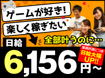 週3日のみでも1週間で6156円×3日=18,468円GET☆彡