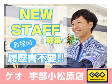 ゲオ 宇部小松原店のアルバイト情報
