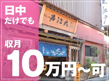 時給1150円×4.5h×20日勤務で月収10万3500円!