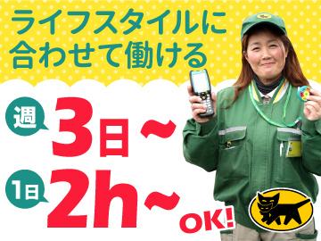 ヤマト運輸株式会社 綾部支店 [066579]のアルバイト情報