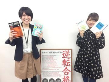 株式会社イトグチ 武田塾 船橋校・津田沼校・千葉校のアルバイト情報