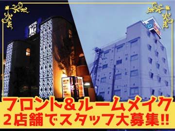 (株)磯子御苑 (A)ホテル IG ANNEX (B)ホテル ニューパルコのアルバイト情報