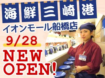 海鮮三崎港 イオンモール船橋店<9/28 OPEN>のアルバイト情報