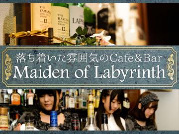 Maiden of Labyrinth (メイデン・オブ・ラビリンス)のアルバイト情報