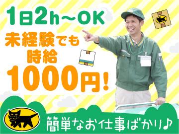 ヤマト運輸株式会社 猪名川支店 [066789]のアルバイト情報