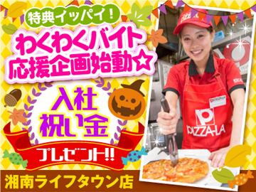 ピザーラ 湘南ライフタウン店のアルバイト情報