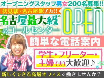名古屋最大級のコールセンター×OPEN!★200名の男女募集★週3日〜完全希望シフト!短期OK!